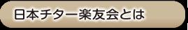日本チター楽友会とは