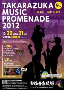 音楽回廊プログラム2012-1