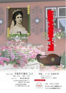 小倉コンサート広告(注文)