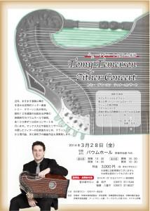 伊東コンサート広告(表)(注文)