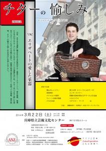 芸文コンサート広告h26-2