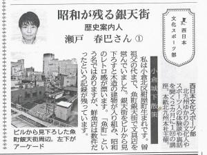 小倉城下町1_0001のコピー