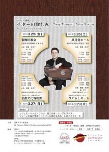 h28.チターコンサート広告注文(表) のコピー